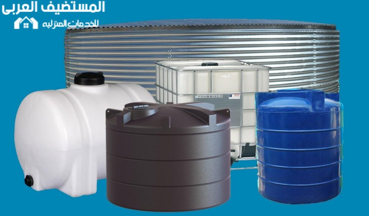 عزل خزانات المياه بالرياض مع التعقيم وبالضمان