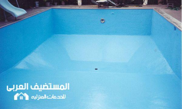 العزل الكيميائي لحمامات السباحة