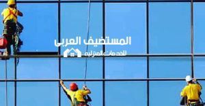 شركات تنظيف زجاج مباني